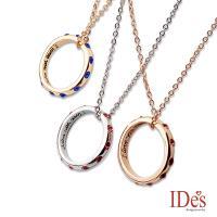 IDes design 歐美設計彩寶系列碧璽紅寶藍寶項鍊/是愛情(3色選1)