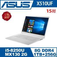 ASUS華碩 VivoBook X510UF 15.6吋 i5  雙碟獨顯筆電 天使白(X510UF-0153G8250U)