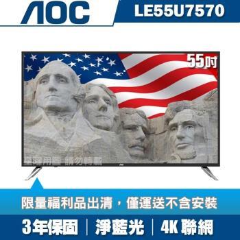 [福利品]美國AOC 55吋4K UHD聯網液晶顯示器+視訊盒LE55U7570