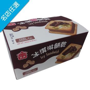 【義美】巧克力冰淇淋餅乾家庭號(75gX4個/盒)