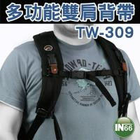 Jenova 吉尼佛 TW-309 雙肩後背帶 多功能雙肩背帶 TW309