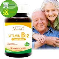 買一送一 Lovita 愛維他-高單位長效緩釋型維生素B12 1000mcg 60錠/瓶