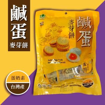 昇田 鹹蛋麥芽餅-8包組
