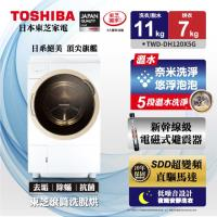 TOSHIBA東芝奈米悠浮泡泡溫水11公斤洗脫烘滾筒洗衣機TWD-DH120X5G