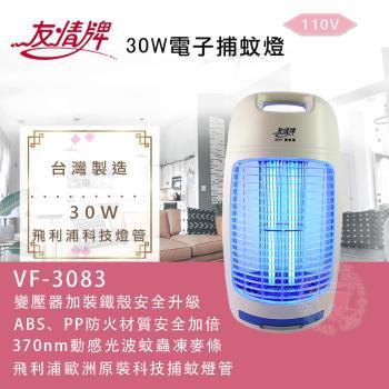 【友情牌】30W電擊式捕蚊燈VF-3083