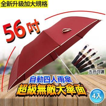 56吋新款超級無敵大傘面自動四人雨傘-4入