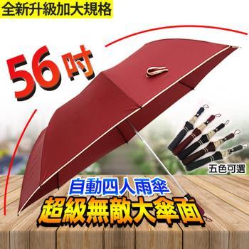 56吋新款超級無敵大傘面自動四人雨傘-1入