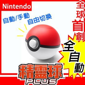 【Switch 】精靈寶可夢 精靈球Plus 自動抓寶+精靈球充電座(副廠)