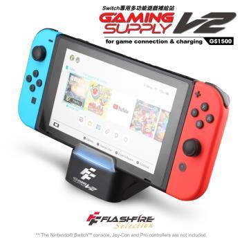 【Switch】FlashFire Switch 專用多功能遊戲視訊轉換盒V2底座支架