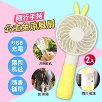 【FReLINE】公主兔手持充電風扇 (2入超值組)-朋