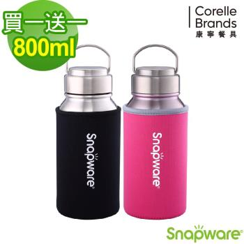 (買一送一)康寧Snapware 內陶瓷不鏽鋼超真空保溫運動瓶(含布套)800ml-(二色可選)