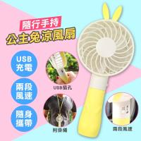【FReLINE】公主兔手持充電風扇 -朋