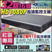 KINGNET 監視器攝影機 社區監控主機 32路16聲 高清 1080P 手機遠端監控 CMS 電子放大 H.264 AHD TVI 數位監控主機