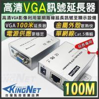 KINGNET 監視器周邊 VGA延長器 VGA放大器 影像訊號放大器 利用網路線延長 100米 100公尺 100M RJ45轉VGA