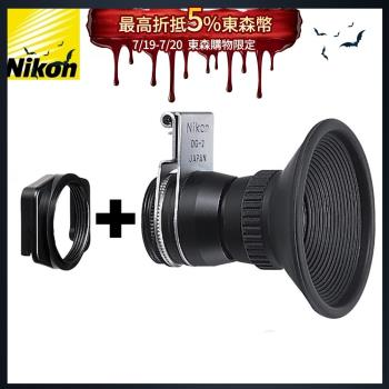 Nikon原廠眼罩放大器觀景放大器DG-2+方轉圓眼罩轉接器DK-22適D780 D610 D7500 D5600 D3400 F80 F70 F60