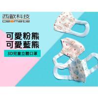 西歐科技 3D兒童立體口罩可愛粉熊(9盒共450片)
