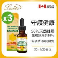 Lovita愛維他-蜂膠滴液(18%生物類黃酮)30ml/瓶 3入組