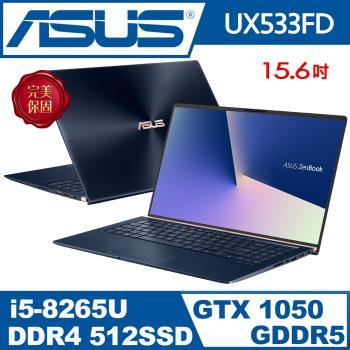 ASUS 華碩 UX533FD-0052B8265U 15.6吋 i5-8265U 四核 2G獨顯 皇家藍筆電