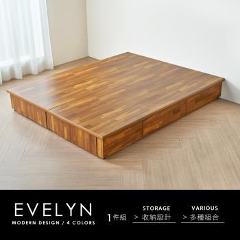 H&D 伊芙琳現代風六抽床底-4色