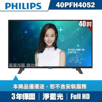 [福利品]PHILIPS飛利浦 40吋FHD液晶顯示器+視訊盒40PFH4052