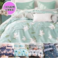 eyah 100%台灣製寬幅精梳純棉床包枕套組 單人/雙人/加大 均一價