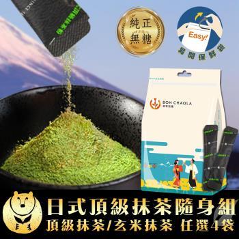 [台灣茶人] 日式頂級抹茶隨身組   頂級抹茶/玄米抹茶 任選4袋組 (18包/袋)