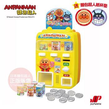 麵包超人-給我果汁喝 麵包超人販賣機(3歲-)