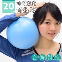 台灣製造20CM神奇骨盤球
