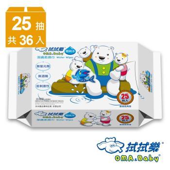 拭拭樂 超純水親子熊潔膚柔濕紙巾隨身包25抽x36包-釣魚版包裝