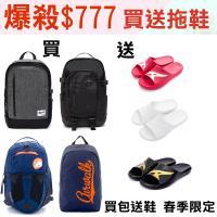 【AIRWALK春季限定】限定包款激殺$777 買包再送鞋