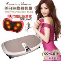 Concern康生 Dancing Queen美型曲線舞動韻律板 香檳色 CM-3688