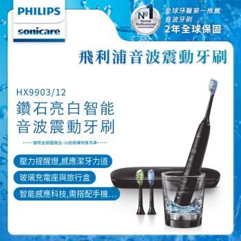 PHILIPS 飛利浦 新鑽石靚白智能音波震動牙刷/電動牙刷爵士黑 HX9903/12(爵士黑)