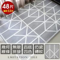 Abuns-百變線條仿瓷磚大巧拼地墊附贈邊條-4色可選-48片裝適用5.5坪