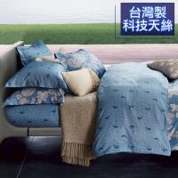 eyah MIT台灣製科技天絲雙人加大兩用被床包四件組-煙雨濛濛