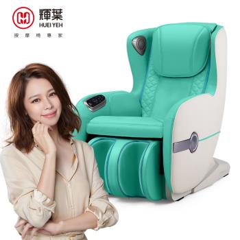輝葉 Vsofa沙發按摩椅HY-3067A