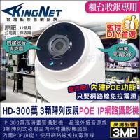 KINGNET 監視器攝影機 HD 1080P 高清室內半球 可外接麥克風 IP網路攝影機 紅外線夜視監視器 IPCAM POE供電 櫃檯收銀監視器
