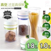 金德恩 台灣製造專利款 高科技智能晶片經典按壓式真空保鮮罐禮盒1L+1.8L