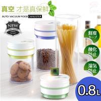 金德恩 台灣製造專利款 高科技智能晶片經典按壓式真空保鮮罐禮盒0.8L