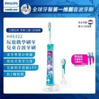 PHILIPS 飛利浦 Sonicare 新一代兒童音波震動牙刷/電動牙刷 HX6322