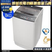 歌林KOLIN8KG全自動單槽洗衣機BW-8S01
