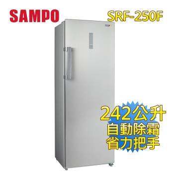 再抽IRIS除蟎吸塵器【買就送日式五入碗+登記送MATRIC三明治機】SAMPO聲寶 242L 直立式無霜冷凍櫃(炫金剛)SRF-250F