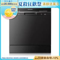 Frigidaire 美國富及第 FDW-8001TB 8人份 桌上型智慧洗碗機 (升級款)