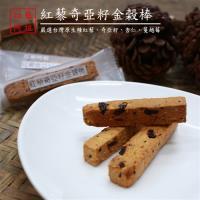 [紅藜阿祖]紅藜奇亞籽金榖棒(160g/ 包, 共兩包)
