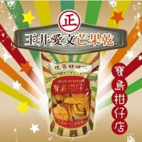 [寶島柑仔店]玉井愛文芒果乾 (300g/包,共兩包)