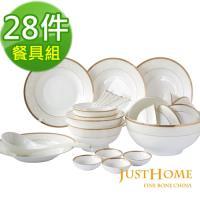 Just Home金縷年華高級骨瓷28件餐具組(8人份餐具)