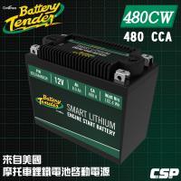 Battery Tender美國知名品牌 480CW(480A)12V機車鋰鐵電瓶/鋰鐵電池/機車鋰鐵啟動電池/可替代鉛酸26-35AH電池