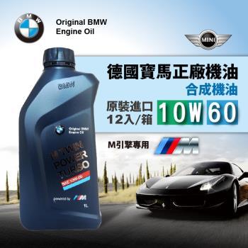 BMW正廠機油 M Twinpower Turbo 10W60 全合成賽車級引擎機油(整箱12入)