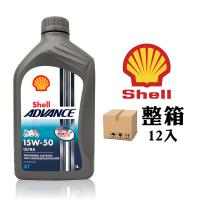 殼牌 Shell Advance 4T Ultra 15W50 全合成機車機油(整箱12入)