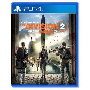 PS4遊戲 湯姆克蘭西 全境封鎖2