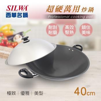 SILWA 西華 超硬萬用炒鍋40cm